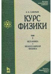 Курс физики, Том 1., Механика, Молекулярная физика, Савельев И.В., 1989