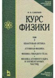 Курс физики, Том 3., Квантовая оптика, Атомная физика, Физика твердого тела, Физика атомного ядра и элементарных частиц, Савельев И.В., 1989