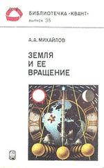 Земля и ее вращение, Михайлов А.А., 1984