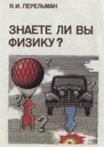 Знаете ли Вы Физику, Перельман Я.И., 1992