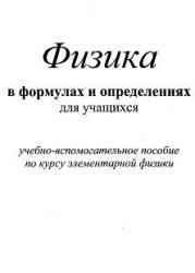 Физика в формулах и определениях для учащихся, Крапивкина М.Д., 2005