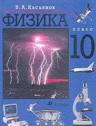 Физика, 10 класс, Учебник, Касьянов В.А., 2000