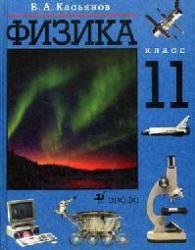 Физика, 11 класс, Учебник, Касьянов В.А., 2004
