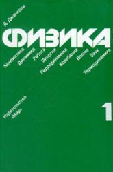 Физика, Том 1, Джанколи Д., 1989