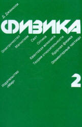 Физика, Том 2, Джанколи Д., 1989