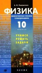 Физика, Молекулярная физика, Термодинамика, 10 класс, Ромашкевич А.И., 2007