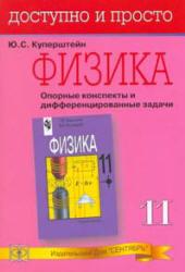Физика, Опорные конспекты и дифференцированные задачи, 11 класс, Куперштейн Ю.С., 2004