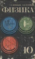 Физика 10 класс мякишев молекулярная физика