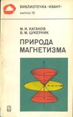 Природа магнетизма, Каганов М.И., Цукерник В.М., 1982
