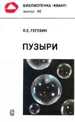 Пузыри, Гегузин Я.Е. 1985