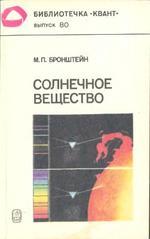 Солнечное вещество, Бронштейн М.П., 1990