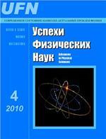 Успехи физических наук, 2010