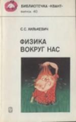 Физика вокруг нас, Хилькевич С.С., 1985