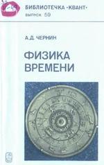 Физика времени, Чернин А.Д., 1987