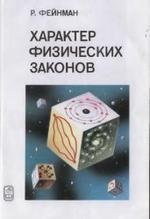 Характер физических законов, Фейнман Р., 1987