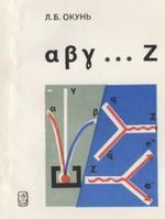 Элементарное введение в физику элементарных частиц, Окунь Л.Б., 1985