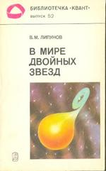 В мире двойных звезд, Липунов В.М., 1986