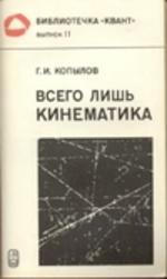 Всего лишь кинематика, Копылов Г.И., 1981