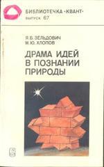 Драма идей в познании природы, Зельдович Я.Б., Хлопов М.Ю., 1988