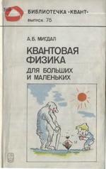 Квантовая физика для больших и маленьких, Мигдал А.Б., 1989