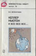 Кеплер, Ньютон и все-все-все, Белонучкин В.Е., 1990