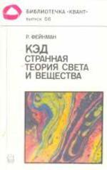 КЭД, странная теория света и веществ, Фейнман Р., 1988