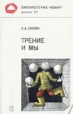 Трение и мы, Силин А.А., 1987