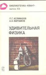 Удивительная физика, Асламазов Л.Г., Варламов А.А., 1988