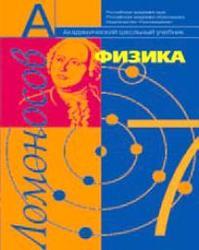 Физика, Учебник, 7 класс, Фадеева А.А., Засов А.В., Киселев Д.Ф., 2007