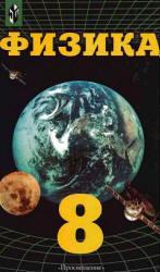 Физика, Учебник, 8 класс, Фадеева А.А., Засов А.В., Киселев Д.Ф., 2002