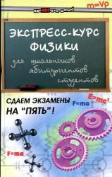 Экспресс-курс физики, Хорошавина С.Г., 2011