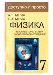 Физика, 7 класс, Опорные конспекты и разноуровневые задания, Марон А.Е., 2009