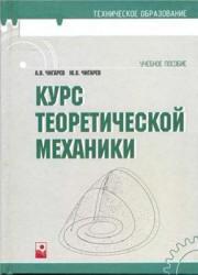 Курс теоретической механики, Чигарев А.В., Чигарев Ю.В., 2010