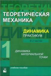Теоретическая механика, Динамика, Практикум, Часть 1, Акимов В.А., 2010