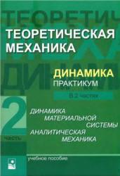 Теоретическая механика, Динамика, Практикум, Часть 2, Акимов В.А., 2010