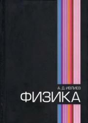 Физика, Ивлиев А.Д., 2008