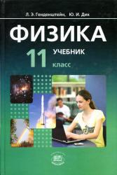 Физика, 11 класс, Часть 1, Генденштейн Л.Э., Дик Ю.И., 2012