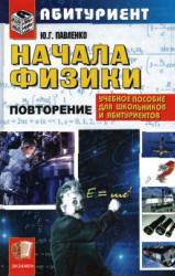 Начала физики, Павленко Ю.Г., 2007