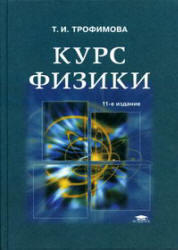 Учебник физика трофимова