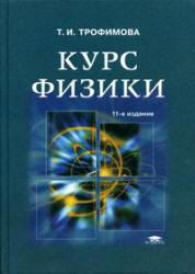 Курс физики, 11-е издание, Трофимова Т.И., 2006