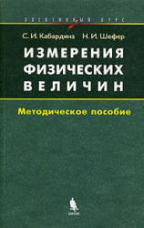 Измерения физических величин, Элективный курс, Кабардина С.И., Шефер Н.И., 2005
