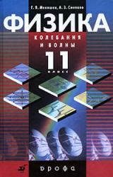 Физика, Колебания и волны, 11 класс, Мякишев Г.Я., Синяков А.З., 2002