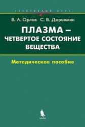 Плазма-четвертое состояние вещества, Элективный курс, Орлов В.А., Дорожкин С.В., 2005