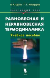 Равновесная и неравновесная термодинамика, Элективный курс, Орлов В.А., Никифоров Г.Г., 2005