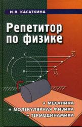 Репетитор по физике, Том 1, Механика, Молекулярная физика, Термодинамика, Касаткина И.Л., 2006