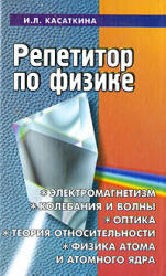 Репетитор по физике, Том 2, Электромагнетизм, Колебания и волны, Оптика, Касаткина И.Л., 2006