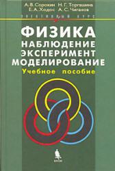 Физика, Наблюдение, эксперимент, моделирование, Элективный курс, Сорокин А.В., 2006