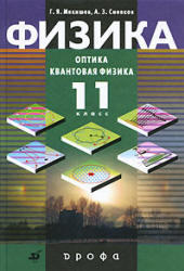 Физика, Оптика, Квантовая физика, 11 класс, Мякишев Г.Я., Синяков А.З., 2002