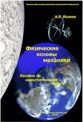 Физические основы механики, Исаков А.Я., 2007