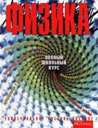Физика, Полный школьный курс, Орлов В.А., Никифоров Г.Г., Фадеева А.А., 2000